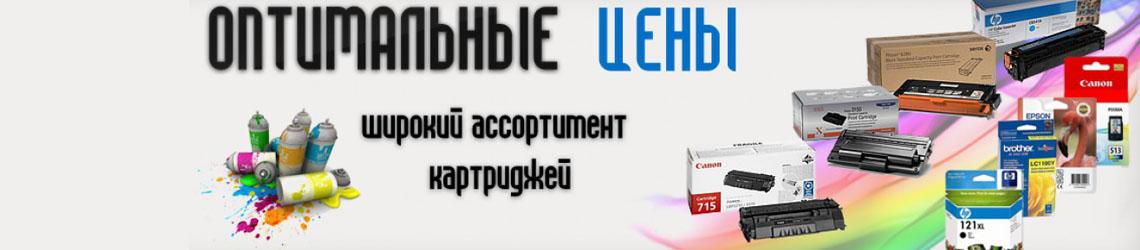 Продажа картриджей с доставкой по России